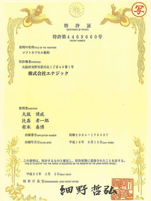 特許第4469660号 ソフトカプセル製剤