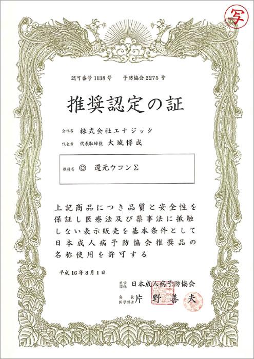 推奨認定の証(還元ウコンΣ)