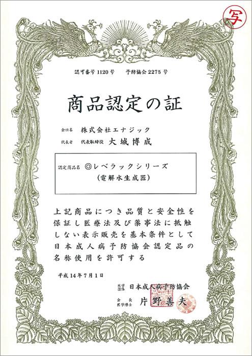 商品認定の証(レベラックシリーズ)